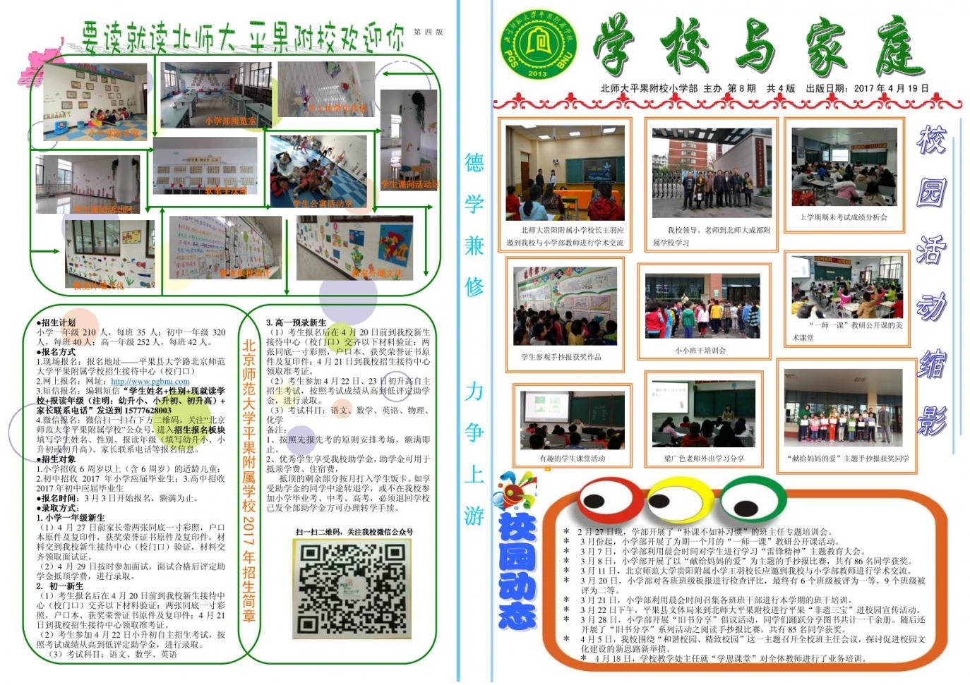 北京师范大学平果附属学校