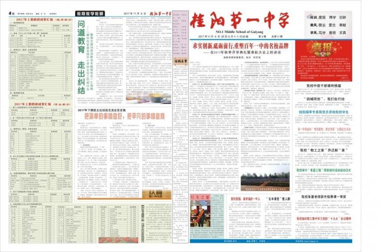 《桂阳第一中学》