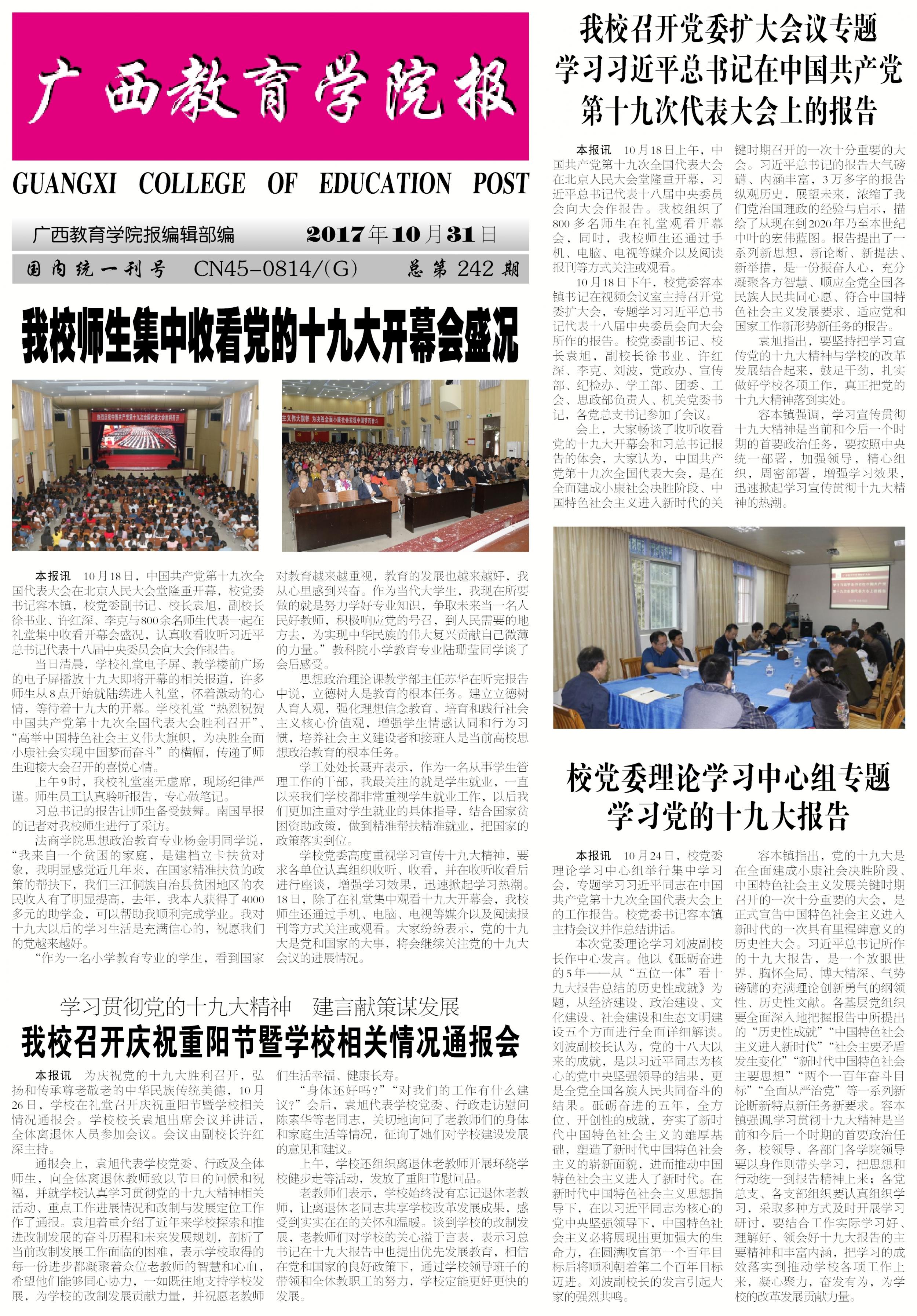 《广西教育学院报》