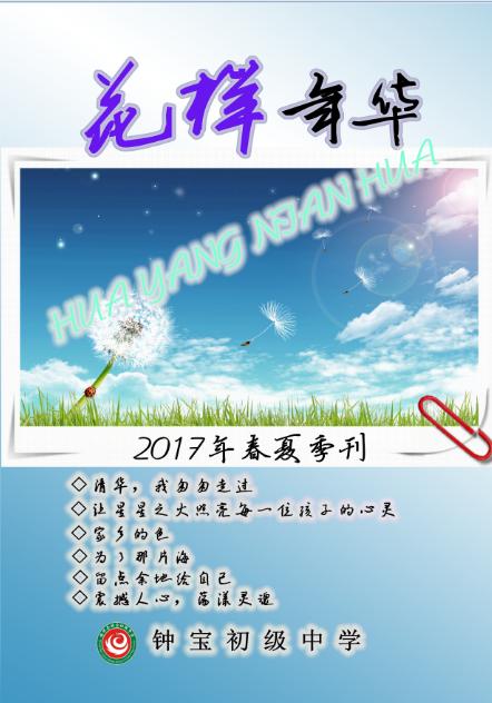 陕西安康钟宝初级中学