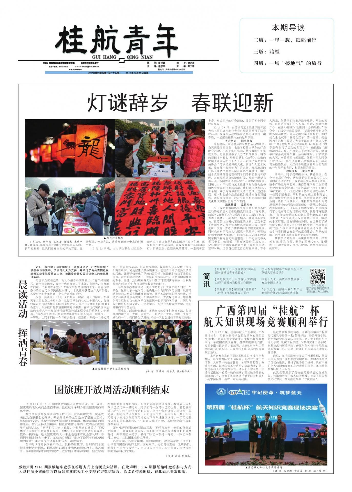《桂航青年报》