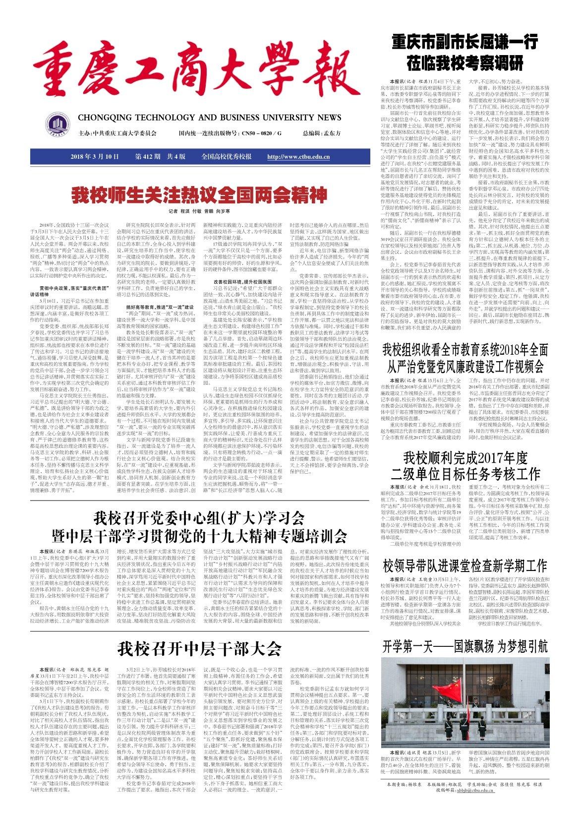 《重庆工商大学报》