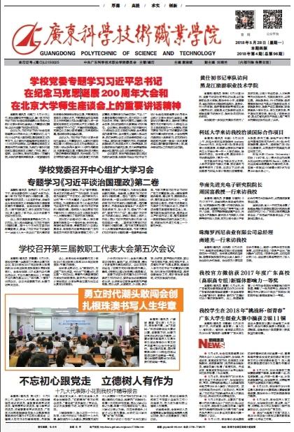 《广东科学技术职业学院》