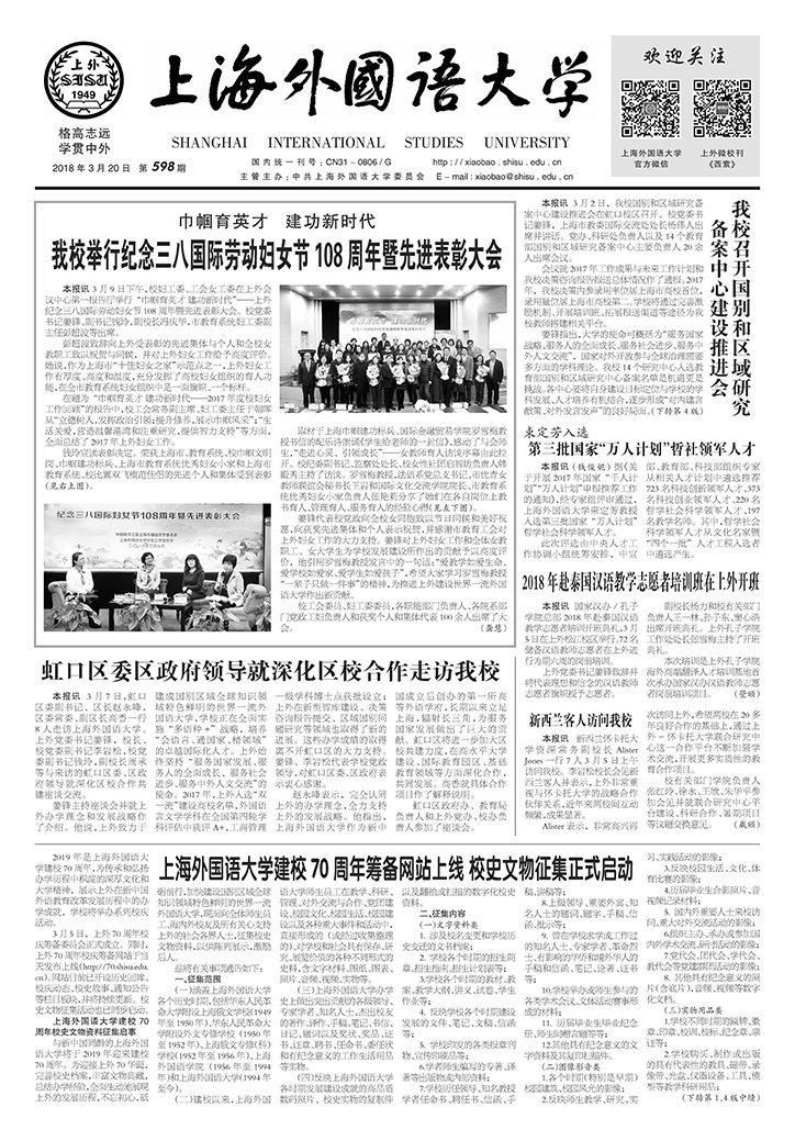 《上海外国语大学》
