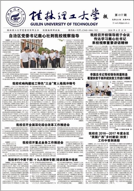 《桂林理工大学报》
