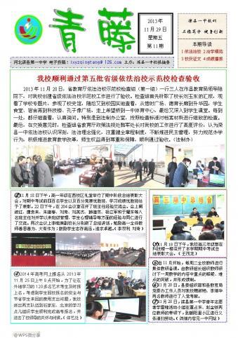 河北省滦县第一中学