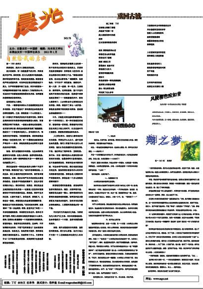 安庆市第一中学