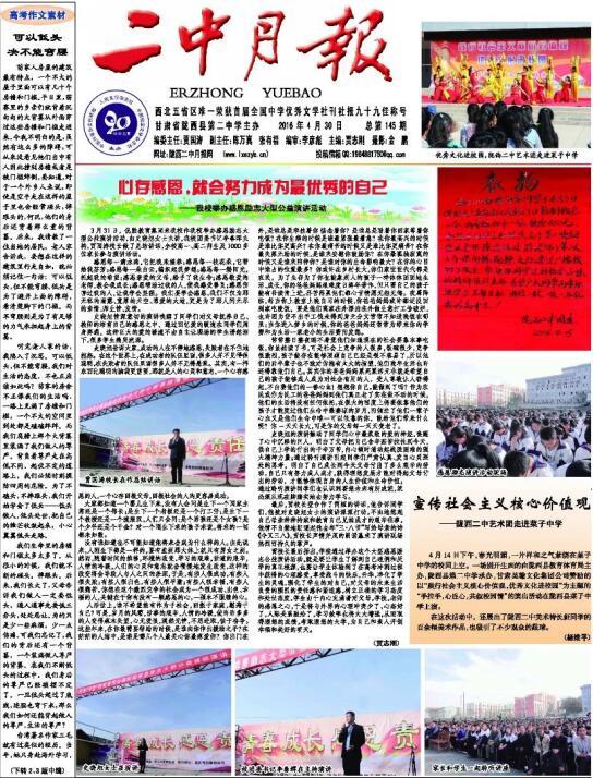 甘肃陇西县第二中学