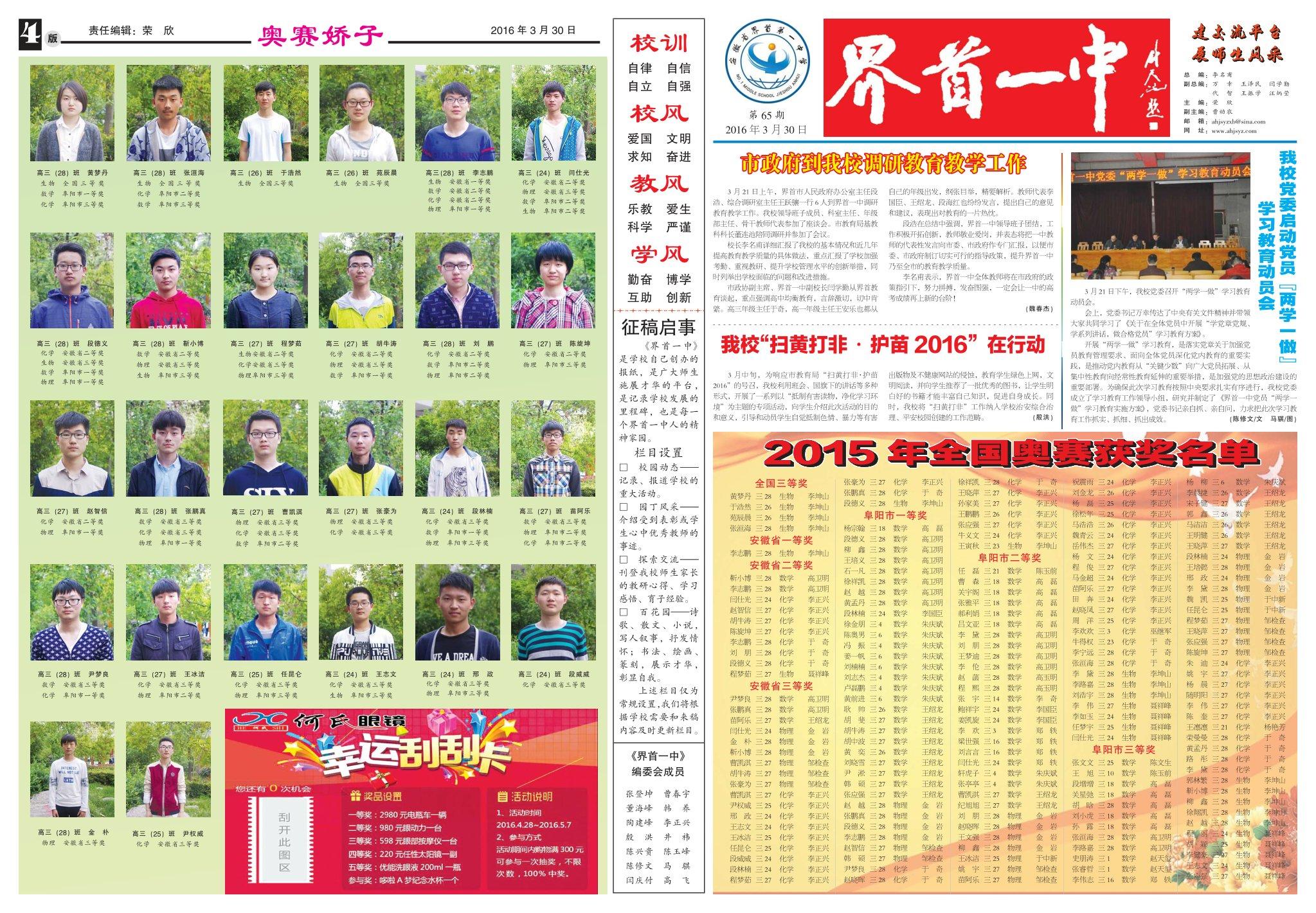 安徽省界首第一中学